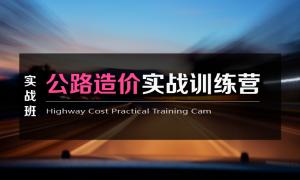 公路造价培训