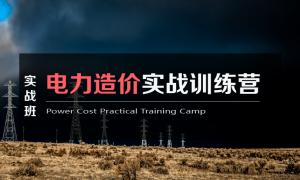电力造价培训
